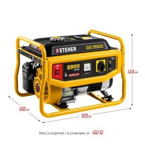 STEHER 2.5/2.8 кВт, однофазный, синхронный, щеточный, бензиновый генератор GS-3500