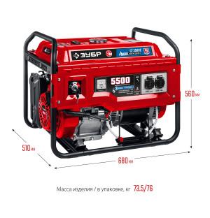 Генератор газовый СГ-5500Е