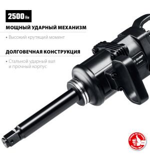 Ударный пневмогайковерт ПГ-2500 64220