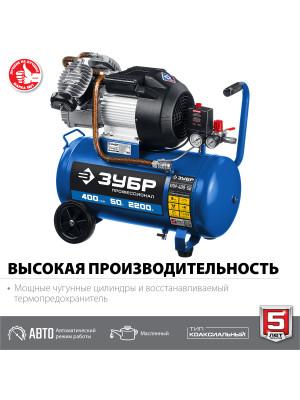 Компрессор воздушный КПМ-400-50