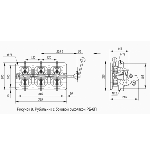 Разъединитель РБ-6 П 630А